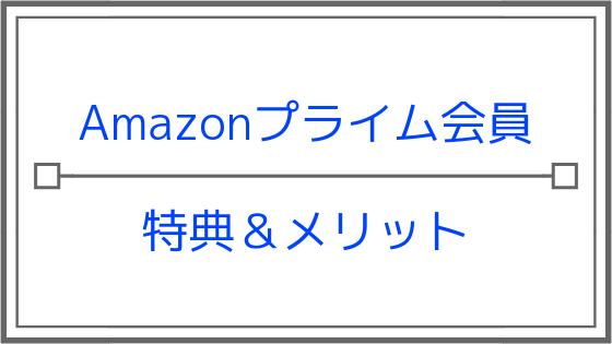 アマゾン プライム 会員 値段