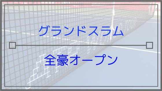 全 オープン 賞金 豪 テニス