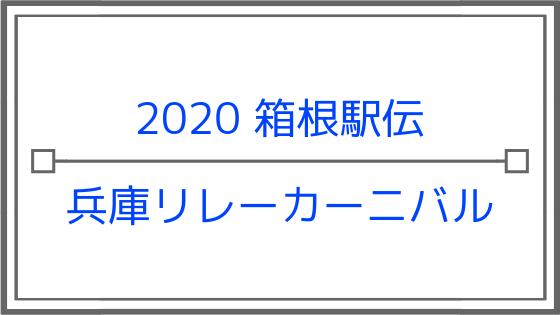 東京 リレー カーニバル 2019