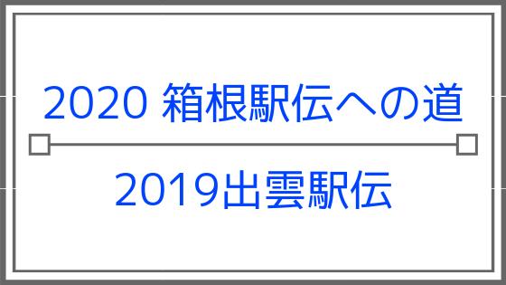 箱根駅伝2020 出場校