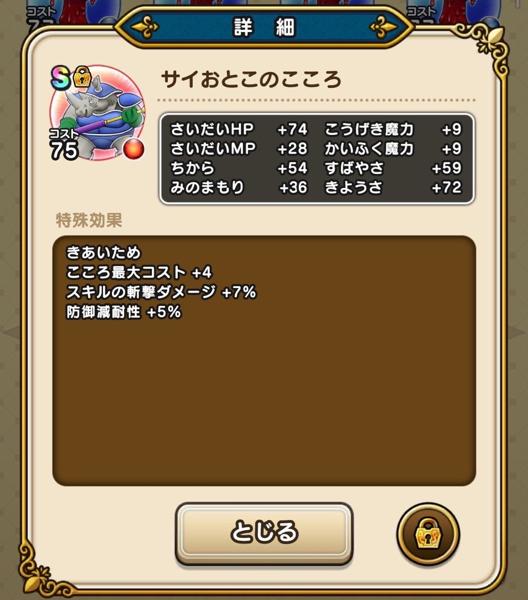 Dq kokoro 6