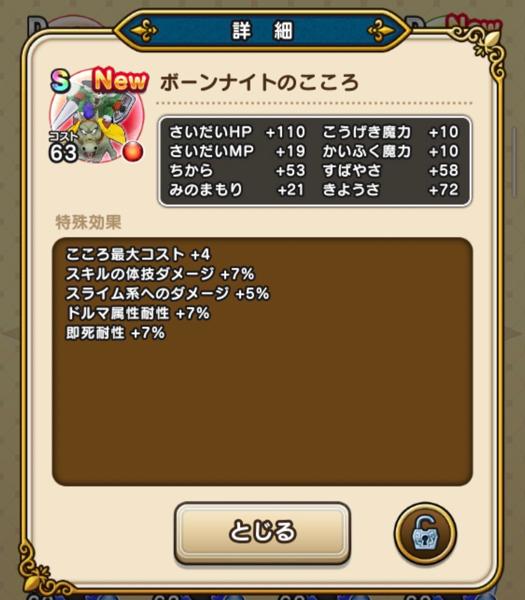 Dq kokoro 7