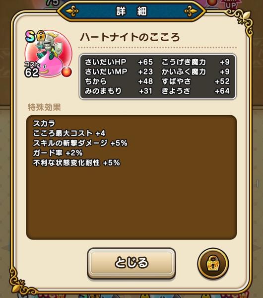 Dq kokoro 8