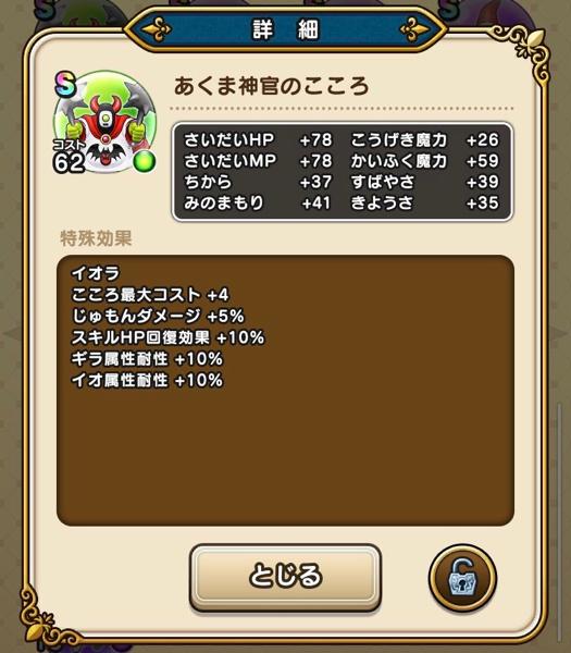 Dq kokoro51