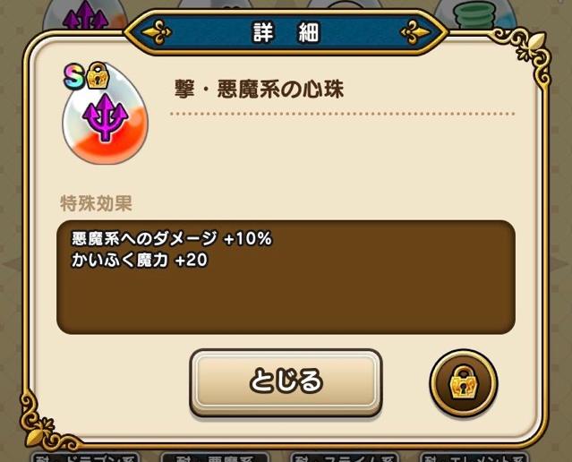 Dq shinjyu 5