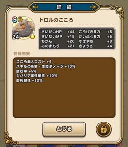 Dq kokoro 407