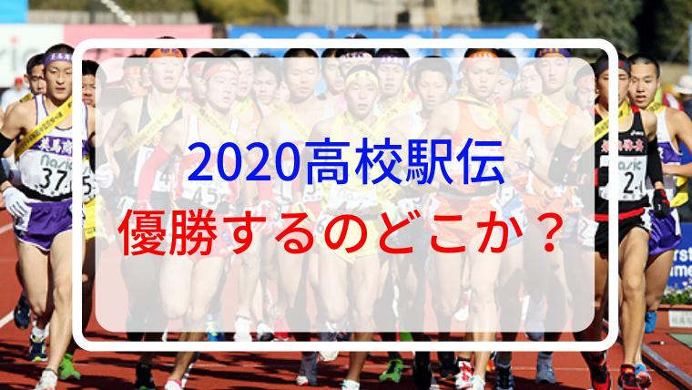 2020 関東 高校 駅伝