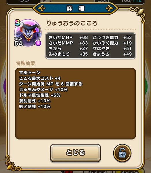Dq kokoro398
