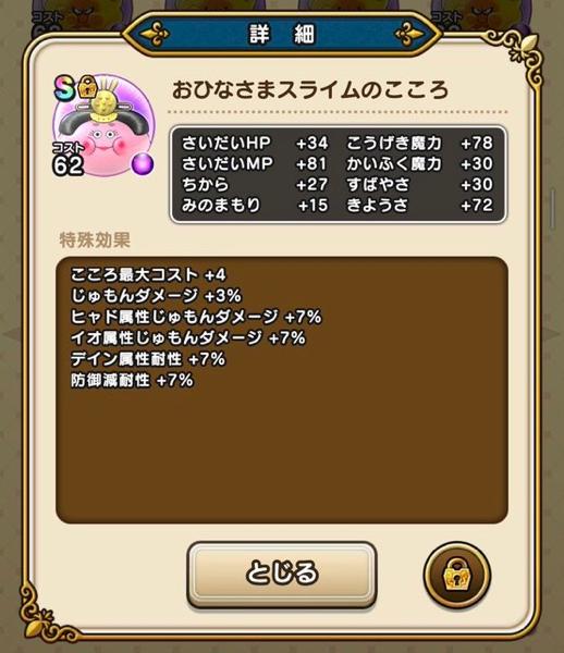 Dq kokoro 1031