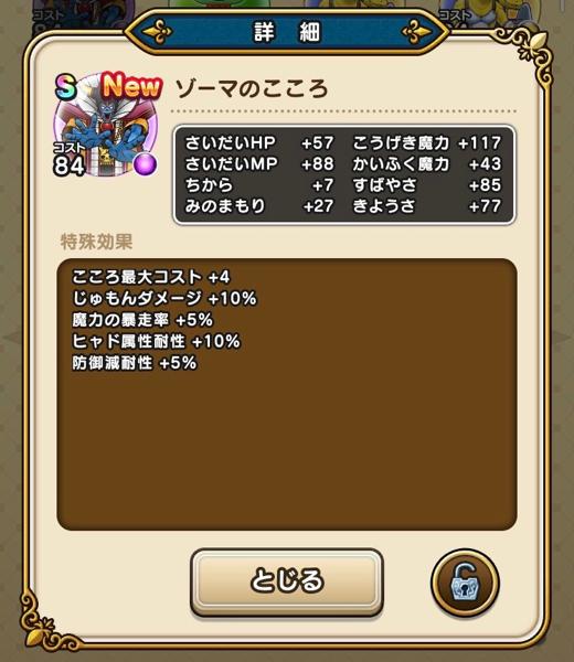 Dq kokoro 775