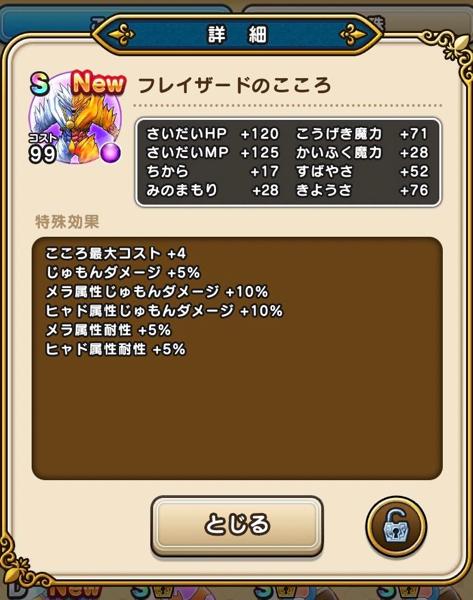 Dq kokoro 639